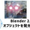 【Blender】Blender2.8 発光するオブジェクト