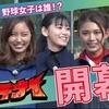 【池田朱那】ガチナイ-令和No1.野球女子決定戦-#1「オープニング(開幕)」