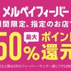 auPAY毎週10億円還元とメルペイフィーバーが開催中!お得に使い分けよう!