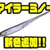 【O.S.P】本物のベイトフィッシュのようなリアルワーム「マイラーミノー」に新色追加!