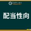 ZAIM用語集 ➤配当性向