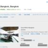 旅行予約サイトExpediaでバンコクのお高いホテルを格安予約してみた 〜モバイル割引とアメックス割引を併用しちゃいました〜