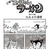 「ご存じ! コバちゃんラーメン」第三十三話