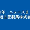 2021年ニュースまとめ 田辺三菱製薬株式会社【随時更新】