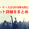 祝!ブルーノ・マーズが2018年4月に来日公演!チケット詳細をまとめます!