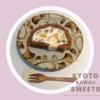 京都のかわいいお菓子でほっこりおやつタイム