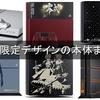 【PS4】限定デザインの本体まとめ!【Amazonで買える!】