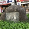 東京写真10選その97(瑞江・篠崎編)