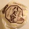 【食べてみた】八天堂 札幌限定商品 くりーむパン チーズケーキ が旨すぎる件