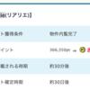 【PONEY】パナソニック ReaRie 物件内覧で800,000pt!