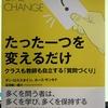 33冊目「たった一つを変えるだけ」 205