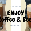 夏だ、ビールだ、コーヒーだ! 「ENJOY Coffee & Beer」