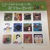 絵本作家が描く応援カレンダー2020