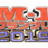 M-1グランプリ2019の感想を語らせてください。