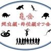 爬虫類・両性類オフ会 2018年出展計画
