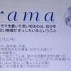 """山田太一 インタビュー""""ドラマを書いて思い知るのは、自分を根拠にできない他者がぎっしりいるということ""""(1998)(1)"""