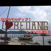 【旅行記】「東洋のモルディブ」マレーシア・レダン島へ行ってみた!ベストシーズン・行き方・おススメホテルもご紹介。【Redang Island】