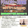 【要予約】ドラム担当岩佐によるドラムビギナーズ倶楽部開催!!
