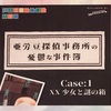 PARALLEL BOX No.1 『亜労豆探偵事務所の憂鬱な事件簿   Case:1 XX少女と謎の箱』の感想