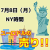【7/8NY時間】ドル買い継続!?ユーロドルのレンジブレイクに注目!!