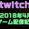 twitch ゲーム配信 2018年4月の記録