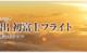 2017年 JAL初日の出フライト 初富士フライト(羽田空港・成田空港)富士山を眺めながらおせち風お弁当をいただく