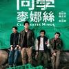 感想評価)日本人はより楽しめる不思議台湾コメディ…Netflix映画同級生マイナス(感想)