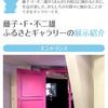 藤子・F・不二雄さんの常設ギャラリーを開設する施設は? 【ブン太のクイズ記録帳】
