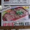富士山周辺でテイクアウトするなら【道の駅朝霧高原】がおすすめ!