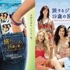 旅する映画③ 旅するジーンズ16歳の夏