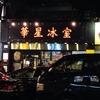 モンコックディナーレポート 『華星冰室』トリュフのトースト