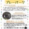 1月20日岡崎プレーパークやりまっせ!