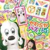 雑誌「いないいないばあっ! 2017年9・10月号」が本日発売!(付録は「やわらかパズルあそび!」)