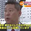 【 #ヘイト候補落選運動 】「NHKから国民を守る党」所属議員による暴言・暴行動画集(閲覧厳重注意)