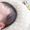 赤ちゃんの頭の形の治し方は?長い、いびつ、絶壁はいつまで治る?