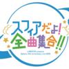 "Sphere 10th anniversary Live 2020 ""スフィアだよ!全曲集合!!いちにちめ"" 2020/2/15 セトリ"