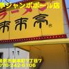 来来亭ジャンボボール店~2015年6月10杯目~