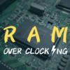 メモリ(RAM)のオーバークロックに挑戦……中