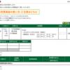 本日の株式トレード報告R3,03,09