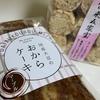 心にも身体にもやさしいお豆腐。「大豆工房みや」がおまけでくれた生おからが美味しかった!