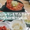 ソウル カムジャタンもサムギョプサルも食べれる欲張りなお店!美味しいお店でおススメです!