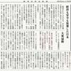 経済同好会新聞 第276号 「終わりなき緊縮財政」