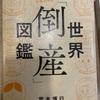 『世界倒産図鑑』荒木博行