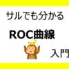 【サルでも分かる】ROC曲線入門