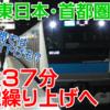 32. 【詳しく考察】JR東日本、首都圏17線区で終電を最大37分繰り上げへ