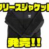 【ジャッカル】冬のアウターやインナーにオススメ「フリースジャケット」発売!