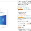 意図がよくわからないM$の新Windows