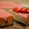 ASMR 苺のレアチーズケーキの作り方 How to make Strawberry Rare Cheesecake