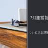 【運営報告】ブログ収入が初めて10万円超えたので記事にします