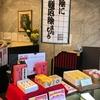 美味しかったなぁ、厄除けまんじゅう by 高砂堂(大阪市西区)